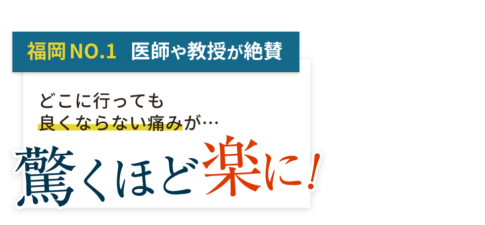 福岡で口コミ実績1位の整体は「BS福岡整骨院」 メインイメージ