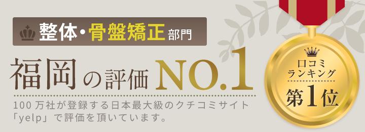 福岡口コミNo1